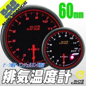 オートゲージ 排気温度計 60Φ 548 日本製モーター エンジェルリング ピーク ワーニング セレモニー機能 60mm 548EGT60|pond