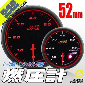 オートゲージ 燃圧計 52Φ 548 日本製モーター エンジェルリング ピーク ワーニング セレモニー機能 52mm 548FP52|pond