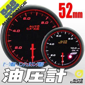 オートゲージ 油圧計 52Φ 548 日本製モーター エンジェルリング ピーク ワーニング セレモニー機能 52mm 548OP52|pond