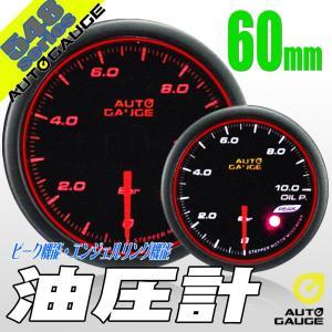 オートゲージ 油圧計 60Φ 548 日本製モーター エンジェルリング ピーク ワーニング セレモニー機能 60mm 548OP60|pond