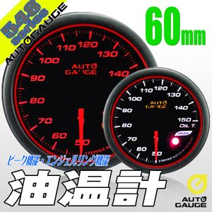 オートゲージ 油温計 60Φ 548 日本製モーター エンジェルリング ピーク ワーニング セレモニー機能 60mm 548OT60|pond