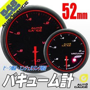 オートゲージ バキューム計 52Φ 548 日本製モーター エンジェルリング ピーク ワーニング セレモニー機能 52mm 548VA52|pond
