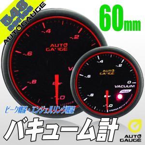 オートゲージ バキューム計 60Φ 548 日本製モーター エンジェルリング ピーク ワーニング セレモニー機能 60mm 548VA60|pond
