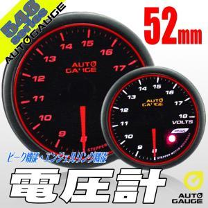 オートゲージ 電圧計 52Φ 548 日本製モーター エンジェルリング ピーク ワーニング セレモニー機能 52mm 548VO52|pond