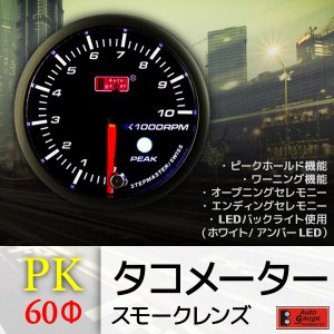 タコメーター 60Φ オートゲージ PK スイス製モーター スモークレンズ ピーク ワーニング機能 60mm 60PKTAB|pond