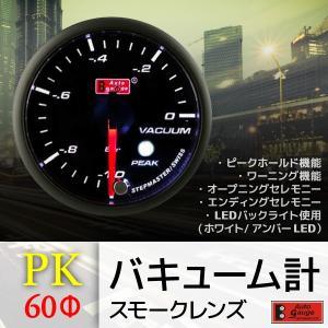 オートゲージ バキューム計 60Φ PK スイス製モーター スモークレンズ ピーク ワーニング機能 60mm 60PKVAB|pond