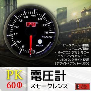 オートゲージ 電圧計 60Φ PK スイス製モーター スモークレンズ ピーク ワーニング機能 60mm 60PKVOB|pond