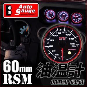 オートゲージ 油温計 60Φ RSM スイス製モーター スモークレンズ エンジェルリング ワーニング機能 60mm|pond