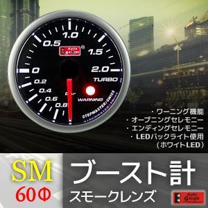 オートゲージ ブースト計 60Φ SM スイス製モーター スモークレンズ ワーニング機能 60mm 60SMBOB|pond