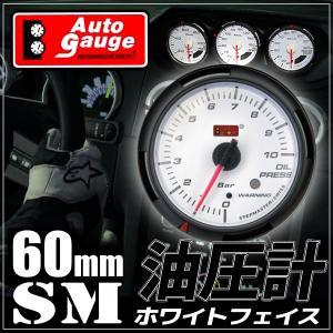 オートゲージ 油圧計 60Φ SM スイス製モーター クリアレンズ ホワイトフェイス ワーニング機能 ブルーLED 60mm 60SMOPW|pond