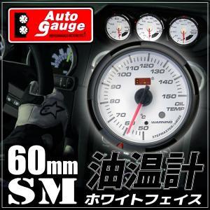 オートゲージ 油温計 60Φ SM スイス製モーター クリアレンズ ホワイトフェイス ワーニング機能 ブルーLED 60mm 60SMOTW|pond