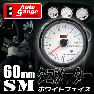 オートゲージ タコメーター 60Φ SM スイス製モーター クリアレンズ ホワイトフェイス ワーニング機能 ブルーLED 60mm 60SMTW|pond