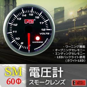 オートゲージ 電圧計 60Φ SM スイス製モーター スモークレンズ ワーニング機能 60mm 60SMVOB|pond