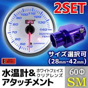 オートゲージ 水温計 60Φ SM + 水温計アタッチメント セット 2連メーター 2点セット スイス製モーター ホワイトフェイス ブルーLED ワーニング 60SMWTW9AWT|pond