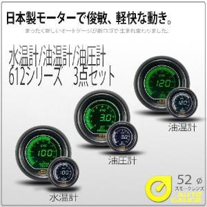 オートゲージ 水温計 油温計 油圧計 52Φ 3連メーター 612 3点セット EVO 日本製モーター デジタルLCDディスプレイ ホワイト グリーン 52mm|pond