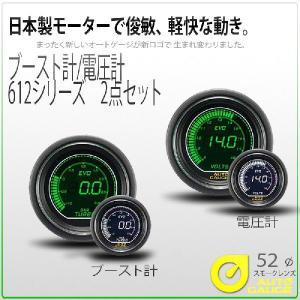 オートゲージ ブースト計 電圧計 52Φ 2連メーター 612 2点セット 日本製モーター デジタルLCDディスプレイ ホワイト グリーン 612AUTO52B2SET|pond