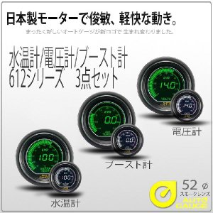 オートゲージ ブースト計 電圧計 水温計 52Φ 3連メーター 612 3点セット EVO 日本製モーター デジタルLCDディスプレイ ホワイト グリーン 52mm|pond