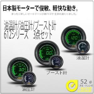 オートゲージ ブースト計 油温計 油圧計 52Φ 3連メーター 612 3点セット EVO 日本製モーター デジタルLCDディスプレイ ホワイト グリーン 52mm|pond