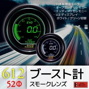 オートゲージ ブースト計 52Φ 612 EVO 日本製モーター デジタルLCDディスプレイ ホワイト グリーン 52mm 612BO|pond