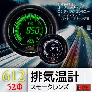 オートゲージ 排気温度計 52Φ 612 EVO 日本製モーター デジタルLCDディスプレイ ホワイト グリーン 52mm 612EGT|pond