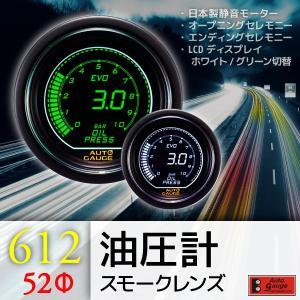 オートゲージ 油圧計 52Φ 612 EVO 日本製モーター デジタルLCDディスプレイ ホワイト グリーン 52mm 612OP pond