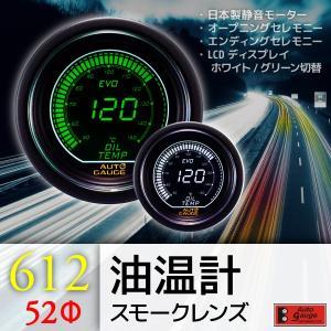 オートゲージ 油温計 52Φ 612 EVO 日本製モーター デジタルLCDディスプレイ ホワイト グリーン 52mm 612OT|pond