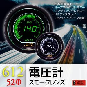 オートゲージ 電圧計 52Φ 612 EVO 日本製モーター デジタルLCDディスプレイ ホワイト グリーン 52mm 612VO|pond