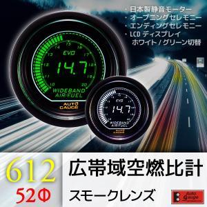 オートゲージ 広帯域空燃比計 52Φ 612 EVO 日本製モーター デジタルLCDディスプレイ ホワイト グリーン 52mm 612WB|pond