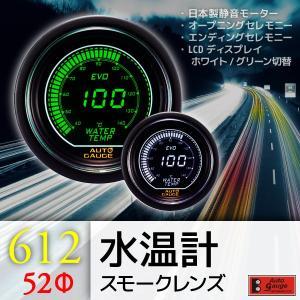 オートゲージ 水温計 52Φ 612 EVO 日本製モーター デジタルLCDディスプレイ ホワイト グリーン 52mm 612WT|pond