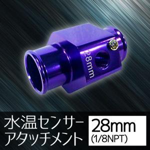 オートゲージ 水温センサー アタッチメント 28Φ 28mm 1/8NPT 水温計 センサー 取付 9AWT280|pond