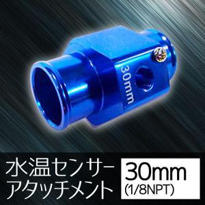 オートゲージ 水温センサー アタッチメント 30Φ 30mm 1/8NPT 水温計 センサー 取付 9AWT300|pond