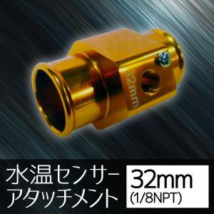 オートゲージ 水温センサー アタッチメント 32Φ 32mm 1/8NPT 水温計 センサー 取付 9AWT320|pond