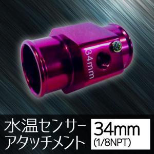 オートゲージ 水温センサー アタッチメント 34Φ 34mm 1/8NPT 水温計 センサー 取付 9AWT340|pond