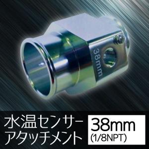 オートゲージ 水温センサー アタッチメント 38Φ 38mm 1/8NPT 水温計 センサー 取付 9AWT380|pond