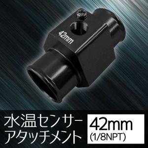 オートゲージ 水温センサー アタッチメント 42Φ 42mm 1/8NPT 水温計 センサー 取付 9AWT420|pond