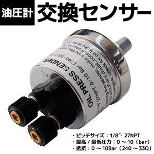 オートゲージ 油圧計 油圧センサー 交換用 SM RSM PK RPK シリーズ専用 9BOP000|pond