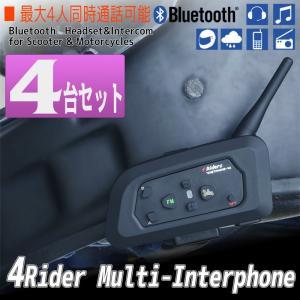 4台セット バイク インカム イヤホン Bluetooth ブルートゥース トランシーバー 無線 ワイヤレス ツーリング 通話 4人ペアリング 1000m通話 A05CSET4|pond