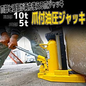 爪つき油圧ジャッキ 爪ジャッキ 爪部5t ヘッド部 10t ツメジャッキ タイヤ交換 車 タイヤ 交換 A06E|pond