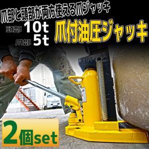2個セット 爪付き油圧ジャッキ 油圧ジャッキ 爪ジャッキ 爪部 5t ヘッド部 10t 爪つきジャッキ ジャッキ ツメジャッキ タイヤ交換 油圧 車 A06ESET2|pond