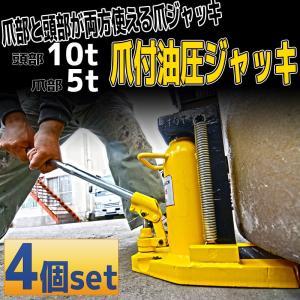 4個セット 爪付き油圧ジャッキ 油圧ジャッキ 爪ジャッキ 爪部 5t ヘッド部 10t 爪つきジャッキ ジャッキ ツメジャッキ タイヤ交換 油圧 車 A06ESET4|pond