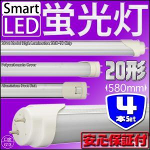4本セット LED蛍光灯 直管 20W 型 形 580mm 省エネ 天井照明 工事不要 1年保証 LED06USET4 pond