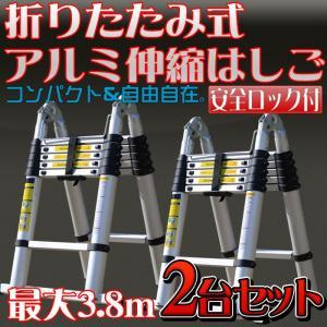 2個セット 折りたたみ伸縮はしご アルミ脚立 3.8m 13段 コンパクト収納 梯子 安全ロック付 軽量 足場 洗車 剪定|pond