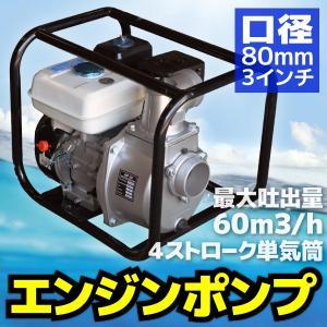 エンジンポンプ 4サイクル 3インチ 80mm 農業 給水 排水 災害対策 水揚げ 汲み上げ 建設 設備 A30|pond