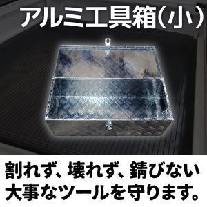 軽トラック 荷台 ボックス アルミ工具箱 小型 760×320×250mm 鍵付き アルミボックス BOX トランク キャリア ツールボックス 荷台箱 A35A|pond