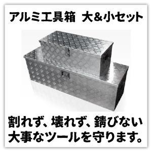 軽トラック 荷台 ボックス アルミ工具箱 大小セット 鍵付き アルミボックス BOX トランク キャリア ツールボックス 荷台箱 A35AA35B|pond