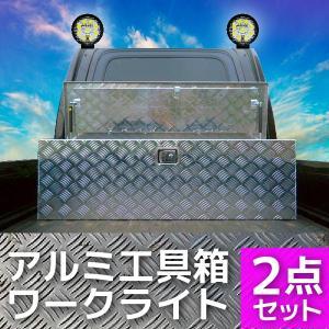 軽トラック 荷台 ボックス アルミ工具箱 大型 + 軽トラ 荷台灯 1230×385×385mm 鍵付き アルミボックス BOX トランク キャリア 6000K 白 丸型 A35BA51B|pond