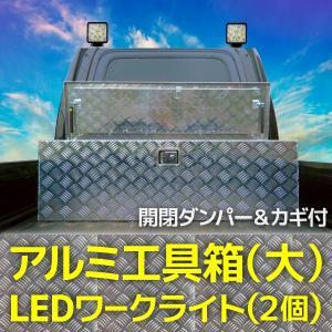 軽トラック 荷台 ボックス アルミ工具箱 大型 + 軽トラ 荷台灯 1230×385×385mm 鍵付き アルミボックス BOX トランク キャリア 35W 9連 作業灯 角型 A35BA51B|pond