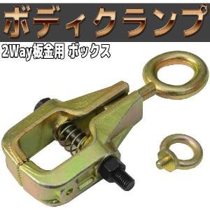 クランプ 工具 鈑金工具 2WAY 板金用 ボディクランプ 広口板金 ボックス 板金 鈑金 工具 特殊工具 3ton A38NB pond
