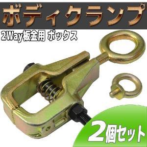 2個セット クランプ 工具 鈑金工具 2WAY 板金用 ボディクランプ 広口板金 ボックス 板金 鈑金 工具 特殊工具 3ton A38NBSET2 pond