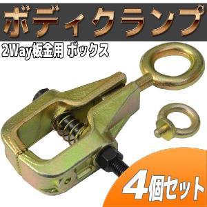 4個セット クランプ 工具 鈑金工具 2WAY 板金用 ボディクランプ 広口板金 ボックス 板金 鈑金 工具 特殊工具 3ton A38NBSET4 pond